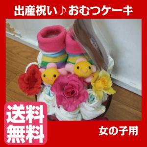 出産祝い おむつケーキ オムツケーキ 女の子 プチプライス お花 フラワー|monkeypanda333