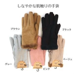 手袋 レディース ポリエステル スエード 肌触りの良い 中ボア 黒 ピンク 茶色 グレー|monkeypanda333