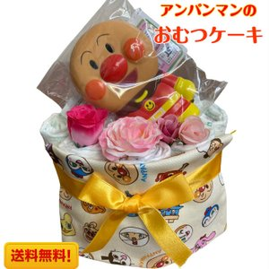 出産祝い おむつケーキ アンパンマン オムツケーキ  男の子 女の子 男女兼用 人気|monkeypanda333
