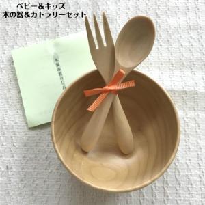 ベビー 食器 木 お祝い 贈り物 お食い初め 赤ちゃん 初めての食器|monkeypanda333
