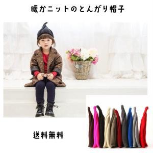 とんがり帽子 乳児 幼児 ニット帽子 男の子 女の子 韓国子供服 防寒 オシャレ小物|monkeypanda333