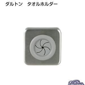 ダルトン タオルホルダー 四角 シンプル ハンガー サニタリー 洗面所 キッチンDULTON|monkeypanda333