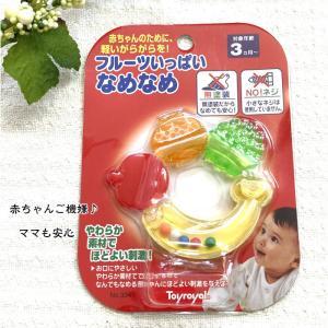 歯固め おもちゃ ガラガラ フルーツ いっぱい柔らか 素材 安心 安全 3か月から|monkeypanda333