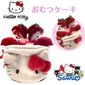 出産祝い おむつケーキ ハローキティのおもちゃ  オムツケーキ 女の子 プチキャラクター|monkeypanda333