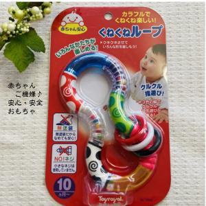 ベビー玩具 くねくね ループ ガラガラ おもちゃ 男女兼用 10か月〜|monkeypanda333