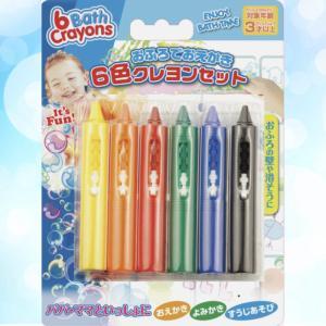 おふろでおえかき 6色 クレヨンセット 落書き バスタイム 子供 おもちゃ