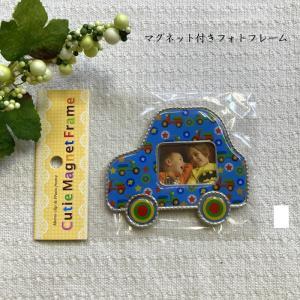 マグネット付き 小さな フォトフレーム キューティー マグネット 写真 メモリアル 車 男の子 ブルー|monkeypanda333