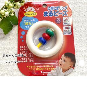 赤ちゃん おもちゃ にぎにぎリング まるビーズ 指先遊び|monkeypanda333