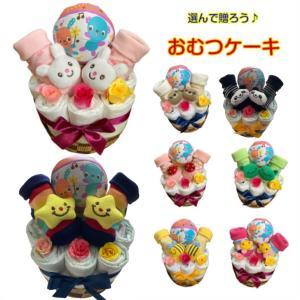 おむつケーキ 男の子 女の子 双子 出産祝い プチギフト  ソックス&ボール 選べる お手軽 オムツケーキ|monkeypanda333