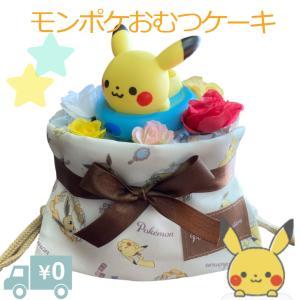 おむつケーキ  男の子 出産祝い ポケモン monpoke もんぽけ ピカチュウ|monkeypanda333