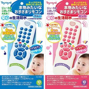 赤ちゃんのおもちゃリモコン ベビー 男の子 女の子 玩具 携帯 お子様 防水|monkeypanda333
