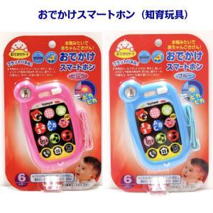 おでかけスマートフォン ベビー 男の子 女の子 おもちゃ 玩具 携帯 スマホ 多機能|monkeypanda333