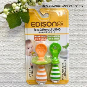 EDISON mama はじめて使う スプーンセット 離乳食 はじめてスプーン 練習 赤ちゃん 0歳|monkeypanda333