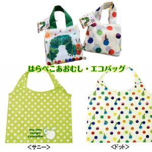 はらぺこあおむし エコバッグ お買い物バッグ 2柄 サブバッグ レジ袋|monkeypanda333