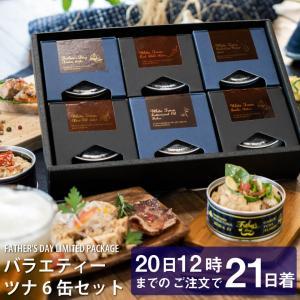 父の日 プレゼント 2020 贅沢ツナ6缶セット| ツナ缶 オリーブオイル 国産赤唐辛子 国産にんに...