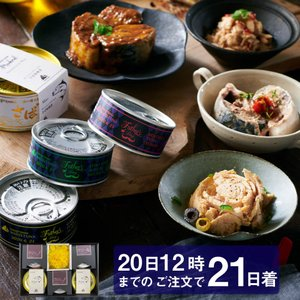 父の日 プレゼント 2020 贅沢ツナ・さば5缶セット | 贅沢 缶詰 食べ比べ セット | ツナ缶...