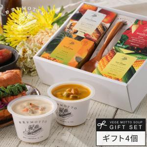 ギフト カップスープ おまかせ スープ 4個 ギフトセット スプーン付き ミネストローネ コーン ク...