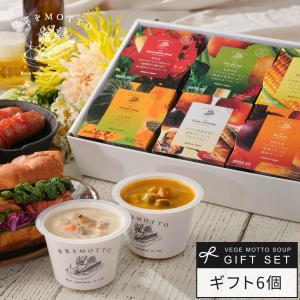 ギフト カップスープ おまかせスープ 6個 ギフトセット ボルシチ ミネストローネ クラムチャウダー...