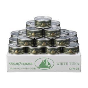 オーシャンプリンセス ツナ 贅沢缶詰 オリーブオイル ソリッド 24缶セット