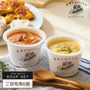 レンジ 1分 国産 野菜 食べる 本格 カップ スープ バラエティー 6個 セット  コーン ミネス...