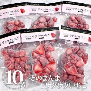 冷凍いちご そのまんまサクサクいちご 10袋入 摘みたてイチゴをそのまま瞬間冷凍 冷凍苺   いちご イチゴ 苺 (アサヒファーム)【WS】 monmiya