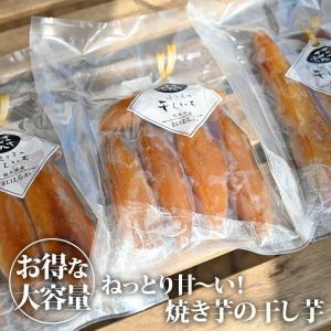 【送料無料】焼き芋の干しいも(340g×3)  干し芋 べにはるか さつまいも サツマイモ 加工品 スイーツ おやつ 間食 国産 栃木県産 (もとざわ有機農園)【WS】 monmiya