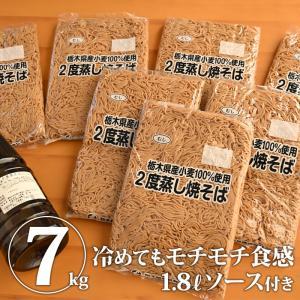 【送料無料】栃木の小麦 2度蒸し業務用焼そば1kg×7袋+政木屋ソース やきそば 焼きそば 焼そば バーベキュー (政木屋食品)【WS】 monmiya
