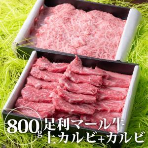 【送料無料】足利マール牛上カルビ400g+足利マール牛カルビ400g 肉 牛肉 焼き肉 カルビ肉 monmiya