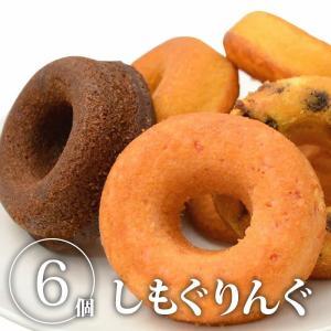 【送料無料】焼きドーナツ(しもりんぐ)6個入り【TSM】