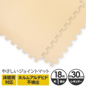 やさしいジョイントマット 約1畳(18枚入)本体 レギュラーサイズ(30cm×30cm) ベージュ単色 〔クッションマット 床暖房対応 赤ちゃんマット〕|mono-allu