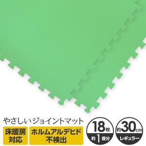 やさしいジョイントマット 約1畳(18枚入)本体 レギュラーサイズ(30cm×30cm) ミント(ライトグリーン)単色 〔クッションマット 床暖房対応 赤ちゃんマッ...|mono-allu