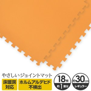 やさしいジョイントマット 約1畳(18枚入)本体 レギュラーサイズ(30cm×30cm) オレンジ単色 〔クッションマット 床暖房対応 赤ちゃんマット〕|mono-allu