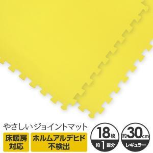 やさしいジョイントマット 約1畳(18枚入)本体 レギュラーサイズ(30cm×30cm) イエロー(黄色)単色 〔クッションマット 床暖房対応 赤ちゃんマット〕|mono-allu