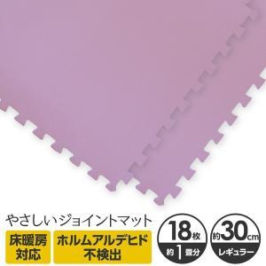 やさしいジョイントマット 約1畳(18枚入)本体 レギュラーサイズ(30cm×30cm) パープル(紫)単色 〔クッションマット 床暖房対応 赤ちゃんマット〕|mono-allu