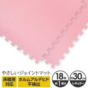 やさしいジョイントマット 約1畳(18枚入)本体 レギュラーサイズ(30cm×30cm) ピンク単色 〔クッションマット 床暖房対応 赤ちゃんマット〕|mono-allu
