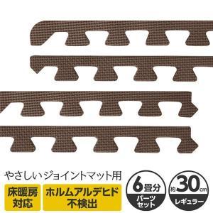 やさしいジョイントマット 約6畳分サイドパーツ レギュラーサイズ(30cm×30cm) ブラウン(茶色)単色 〔クッションマット カラーマット 赤ちゃんマット〕|mono-allu