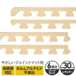 やさしいジョイントマット 約6畳分サイドパーツ レギュラーサイズ(30cm×30cm) ベージュ単色 〔クッションマット カラーマット 赤ちゃんマット〕|mono-allu