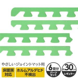 やさしいジョイントマット 約6畳分サイドパーツ レギュラーサイズ(30cm×30cm) ミント(ライトグリーン)単色 〔クッションマット カラーマット 赤ちゃんマ...|mono-allu