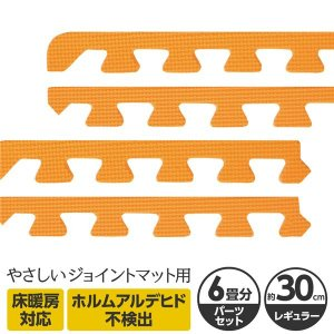 やさしいジョイントマット 約6畳分サイドパーツ レギュラーサイズ(30cm×30cm) オレンジ単色 〔クッションマット カラーマット 赤ちゃんマット〕|mono-allu