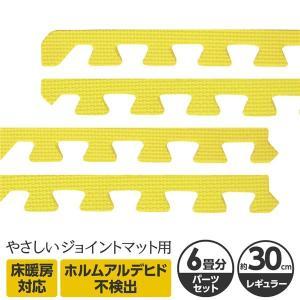 やさしいジョイントマット 約6畳分サイドパーツ レギュラーサイズ(30cm×30cm) イエロー(黄色)単色 〔クッションマット カラーマット 赤ちゃんマット〕|mono-allu