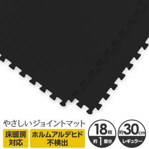 やさしいジョイントマット 約1畳(18枚入)本体 レギュラーサイズ(30cm×30cm) ブラック(黒)単色 〔クッションマット 床暖房対応 赤ちゃんマット〕|mono-allu