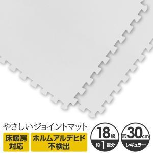 やさしいジョイントマット 約1畳(18枚入)本体 レギュラーサイズ(30cm×30cm) ホワイト(白)単色 〔クッションマット 床暖房対応 赤ちゃんマット〕|mono-allu
