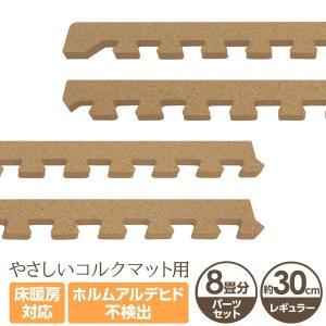 やさしいコルクマット 約8畳分サイドパーツ レギュラーサイズ(30cm×30cm) 〔ジョイントマット クッションマット 赤ちゃんマット〕|mono-allu