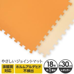 やさしいジョイントマット 約1畳(18枚入)本体 レギュラーサイズ(30cm×30cm) オレンジ×ベージュ 〔クッションマット 床暖房対応 赤ちゃんマット〕|mono-allu