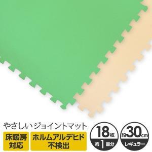 やさしいジョイントマット 約1畳(18枚入)本体 レギュラーサイズ(30cm×30cm) ミント(ライトグリーン)×ベージュ 〔クッションマット 床暖房対応 赤ちゃ...|mono-allu