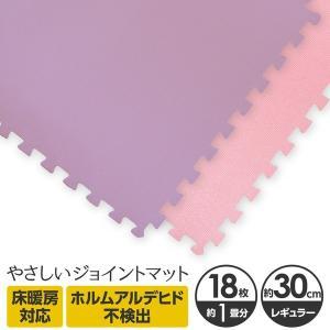 やさしいジョイントマット 約1畳(18枚入)本体 レギュラーサイズ(30cm×30cm) パープル(紫)×ピンク 〔クッションマット 床暖房対応 赤ちゃんマット〕|mono-allu