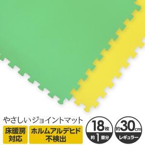 やさしいジョイントマット 約1畳(18枚入)本体 レギュラーサイズ(30cm×30cm) ミント(ライトグリーン)×イエロー(黄色) 〔クッションマット 床暖房対...|mono-allu