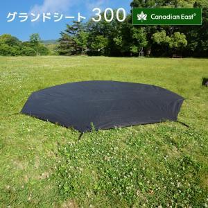 テント グランドシート サークル300 CHOCO ブラウン 茶色 チョコレート カナディアンイースト グリーンレーベル Canadian East Green label CETN1010|mono-b