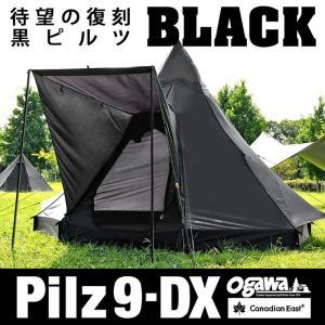 小川キャンパル ピルツ7 ブラック Canadian East × OGAWA カナディアンイースト オガワ コラボレーション 黒ピルツ Pilz9-DX ピルツ9 デラックス CETO1002|mono-b
