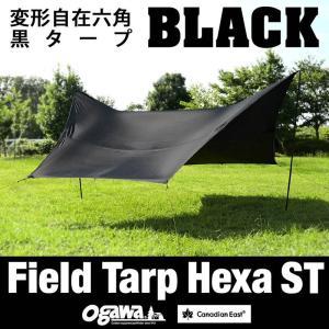小川キャンパル タープ ブラック Canadian East × OGAWA カナディアンイースト オガワ コラボ 黒タープ Field Tarp Hexa ST フィールド タープ ヘキサ CETO1020|mono-b